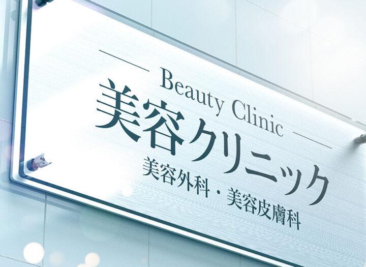 美容外科の名医